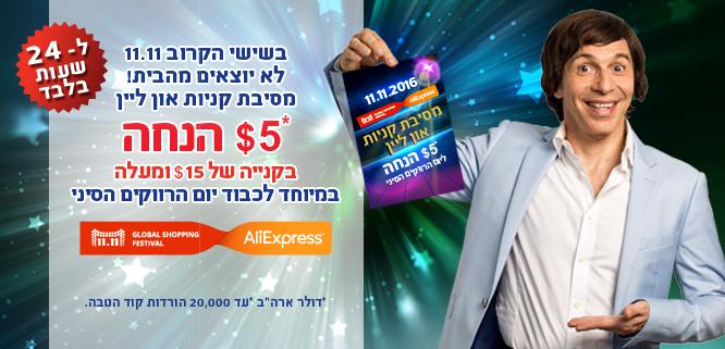 קופון 5$ לקונים בישראכרט באתר אליאקספרס