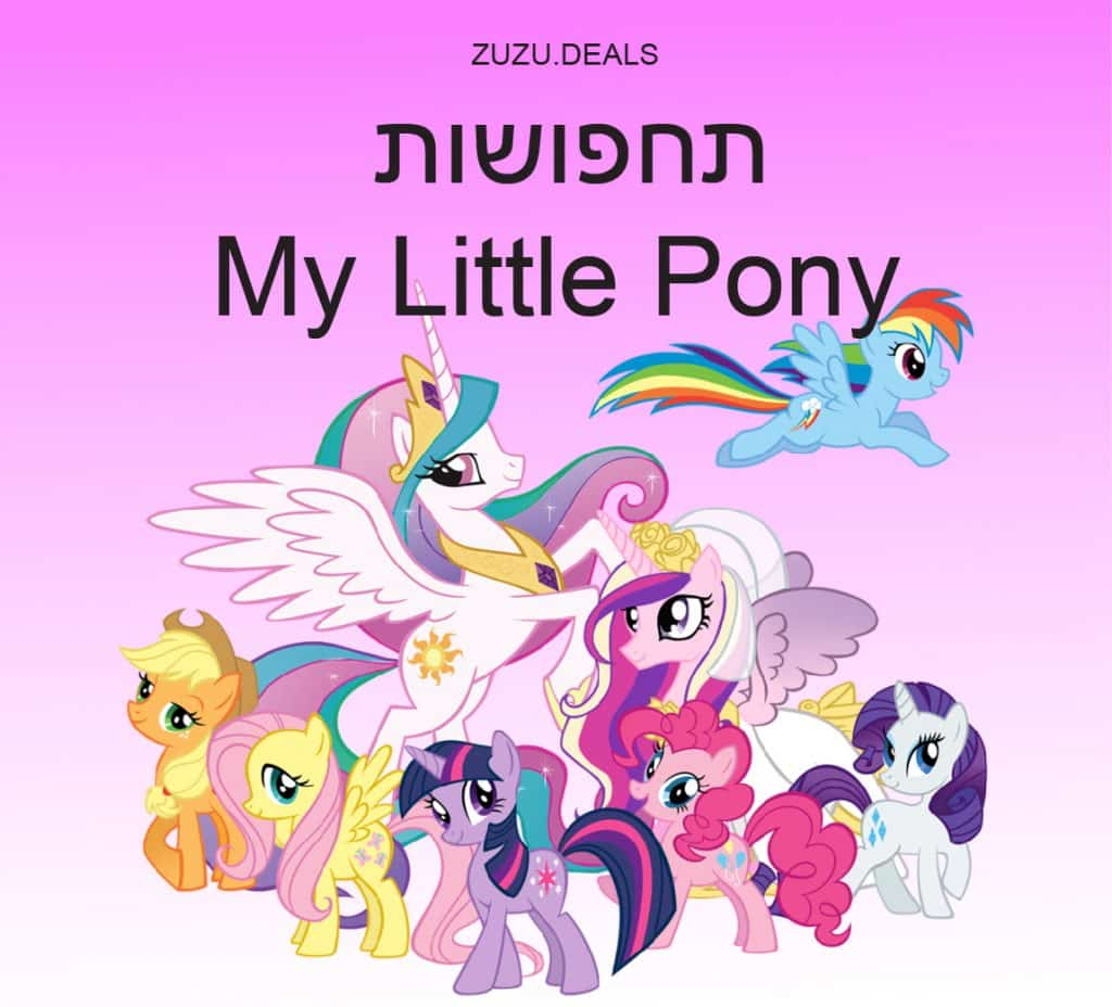 תחפושות My Little Pony