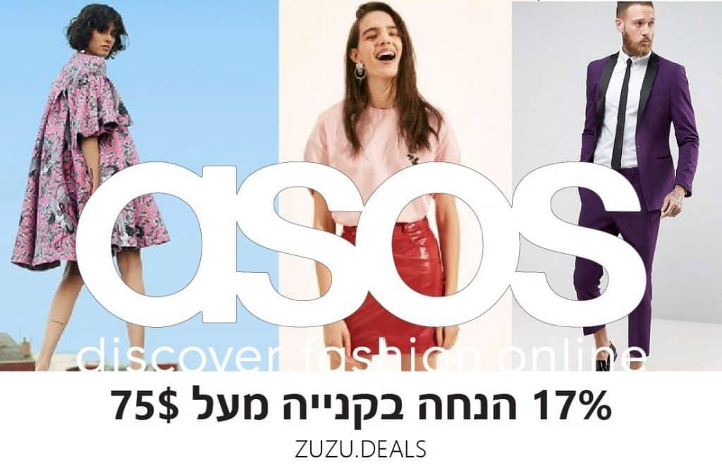 קופון 17% הנחה בקנייה מעל 75$ (£50) בASOS!