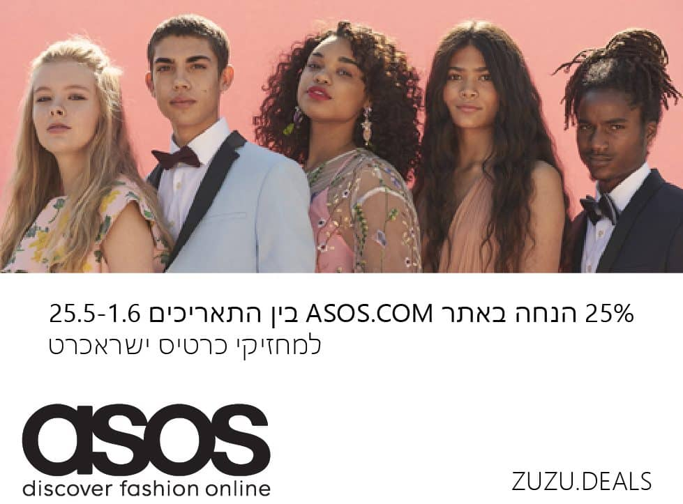לקוחות ישראכרט נהנים מ- 25% הנחה באתר האופנה הבינלאומי ASOS! (בין התאריכים 25.5.17-1.6.17)