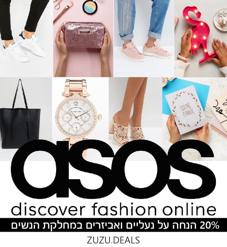| ASOS | עד 20% הנחה על נעליים ואביזרים במחלקת הנשים!