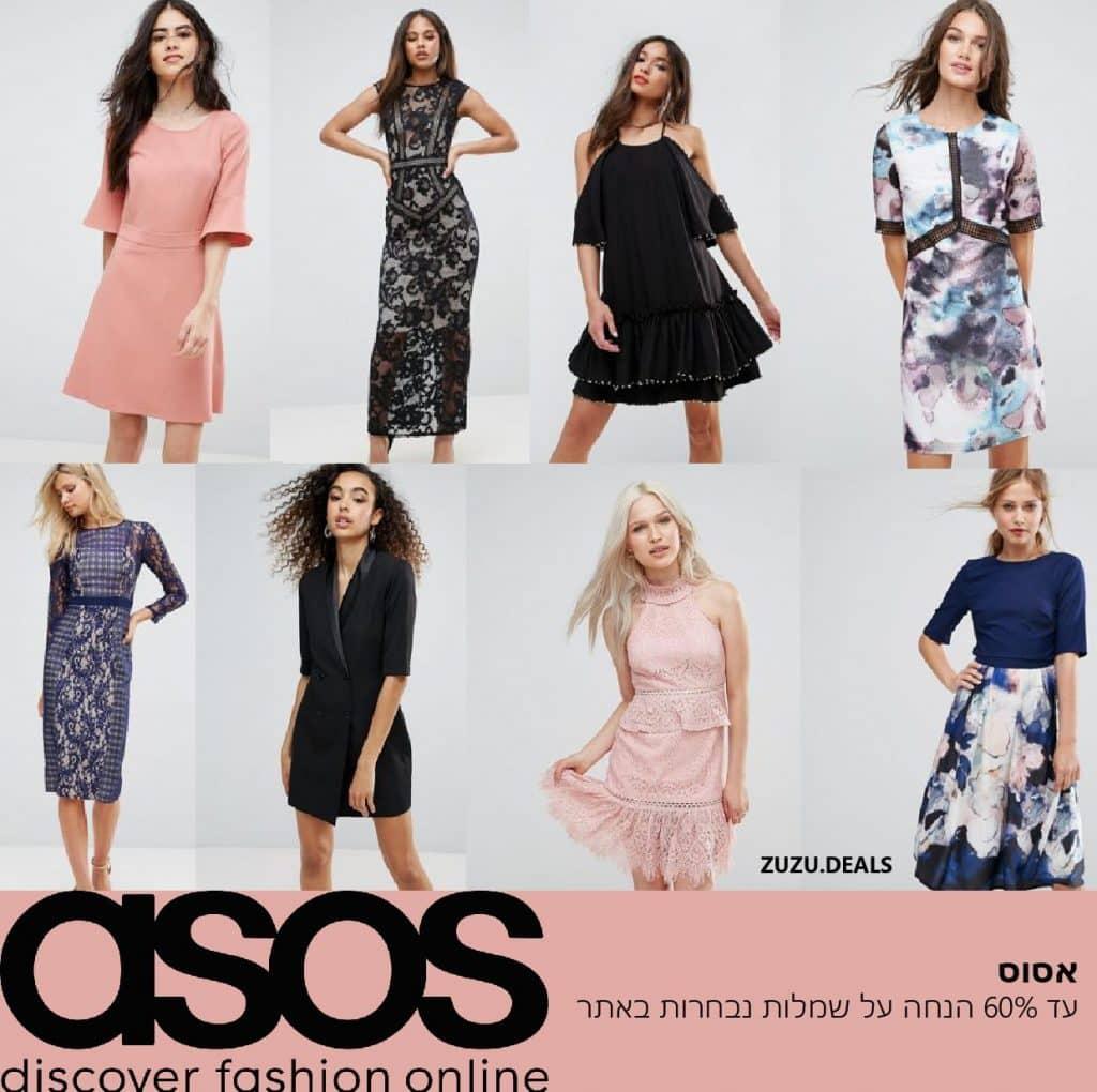 ASOS   אל תפספסי! סייל באסוס עד 60% הנחה על שמלות נבחרות באתר!