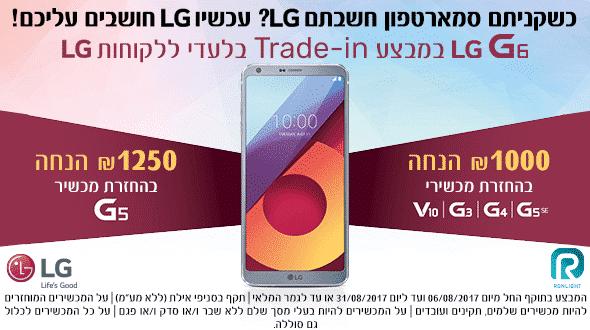 יש לכם LG G4/G3/G5/V10? מבצע טרייד אין לוהט!
