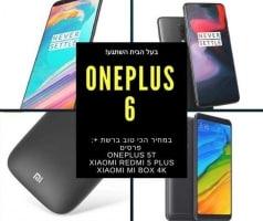 הגרלת החודש! קונים ONEPLUS 6 במחיר הכי טוב ברשת (עם משלוח מהיר עד הבית וביטוח מיסים) וזוכים בONEPLUS 5T, MI BOX 4K או REDMI 5 PLUS!