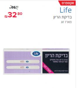 מודרניסטית בדיקות הריון - בפערי מחירים ענקיים: 58% - 625% - ZUZU DEALS - זוזו ON-83