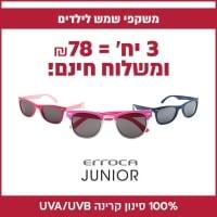 """עד היום בחצות! משקפי שמש לילדים מבית ארוקה – 3 יח' ומשלוח חינם רק ב78 ש""""ח!"""