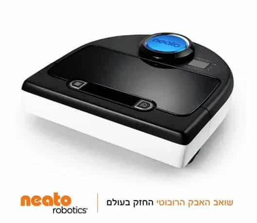"""מבצע סופ""""ש חם עם קופון בלעדי בשווי 500 שקל הנחה! שואב אבק רובוטי NEATO דגם BotVac 85D – עם ניווט לייזר רק ב999 ש""""ח!!!"""