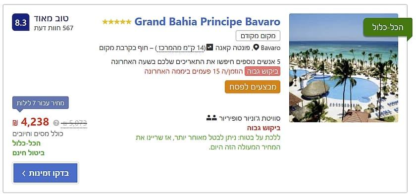 מלון Grand Bahia Principe Bavaroפתיחה בחלון חדש Grand Bahia Principe Bavaro