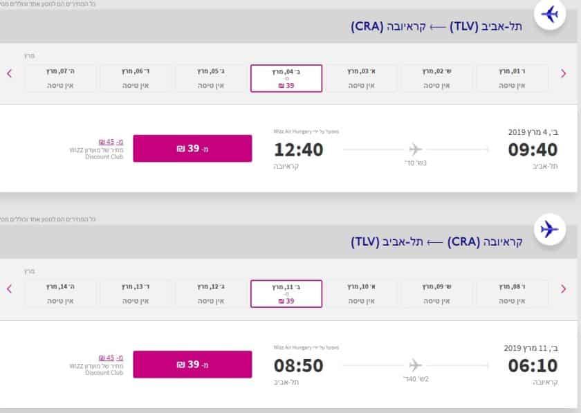 תל אביב לקראיובה Wizz Air