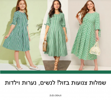 שמלות צנועות בזול לנשים (בכל המידות), נערות וגם לילדות!