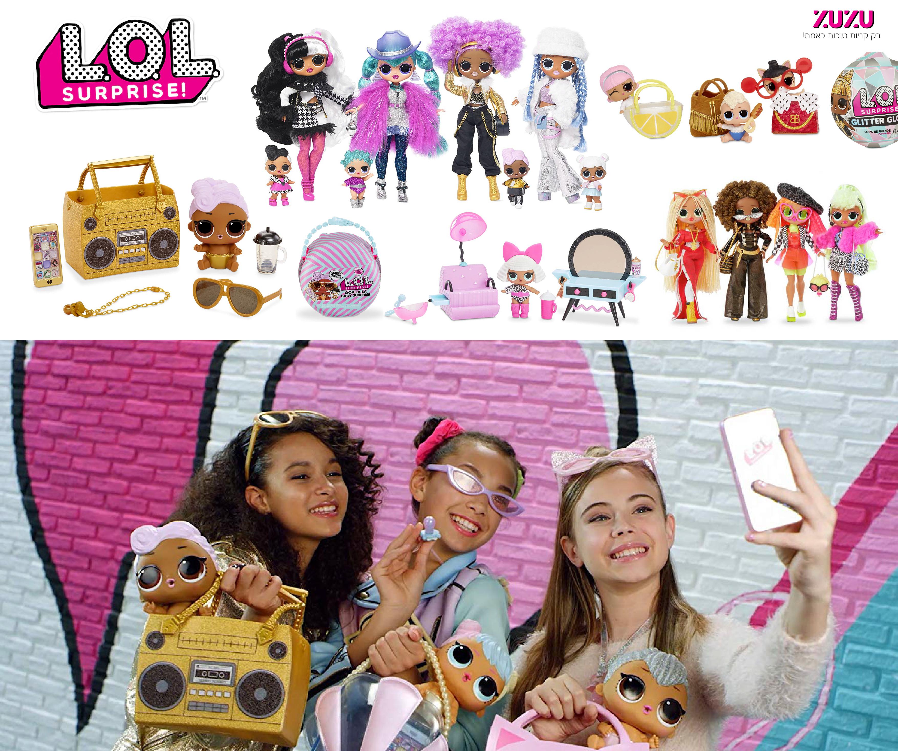 לקט ענק ומיוחד! L.O.L. Surprise! בובות ומארזי אל.או.אל בחצי מחיר מהארץ ומשלוח חינם עד הבית!