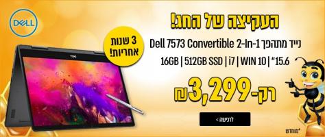 """Dell 7573 -נייד מתהפך 2 באחד עם מעבד אינטל CORE I7, זיכרון 512GB SSD, 16GB, 3 שנות אחריות רק ב3299 ש""""ח ומשלוח חינם!"""