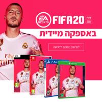 המשחק המדובר של השנה נחת בישראל! FIFA 20 זמין במלאי באספקה מיידית!
