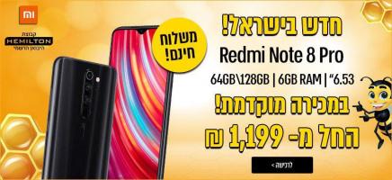 XIAOMI Redmi Note 8 Pro במכירה מוקדמת בארץ! החל מ₪1,199! משלוח חינם!