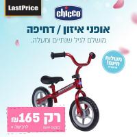 """אופני איזון Chicco צ'יקו Bullet Balance Bike – רק ב165 ש""""ח – עם משלוח חינם עד הבית!"""
