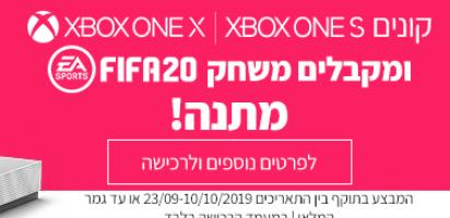 קונים קונסולת משחקים S/X /XBOX ONE  ומקבלים משחק FIFA20 במתנה!