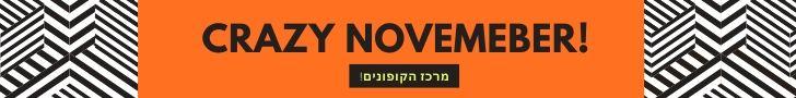 מבצעי נובמבר – מרכז הקופונים!