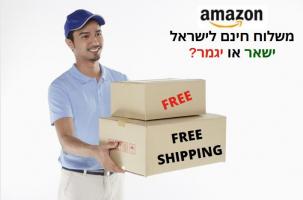 לקט ענק של מוצרים שווים עם משלוח חינם מאמזון!