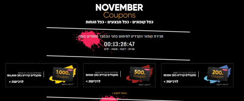 "November by LastPrice | כרטיסי קרדיט בהנחה למבצעי נובמבר בלאסטפרייס! רק עד מוצ""ש!"