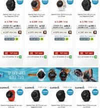 דיל מקומי עם KSP – 20% הנחה על שעוני Garmin!