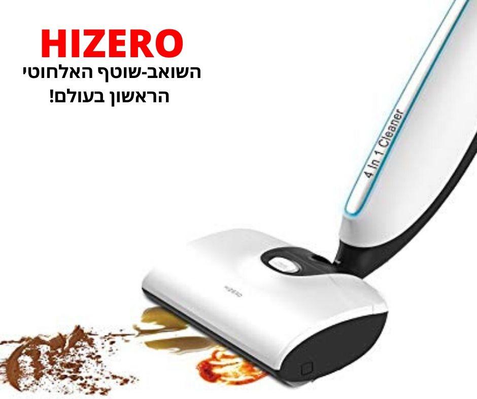 """קופון בלעדי! HIZERO – מכשיר הניקוי המהפכני רק ב1590 ש""""ח!"""