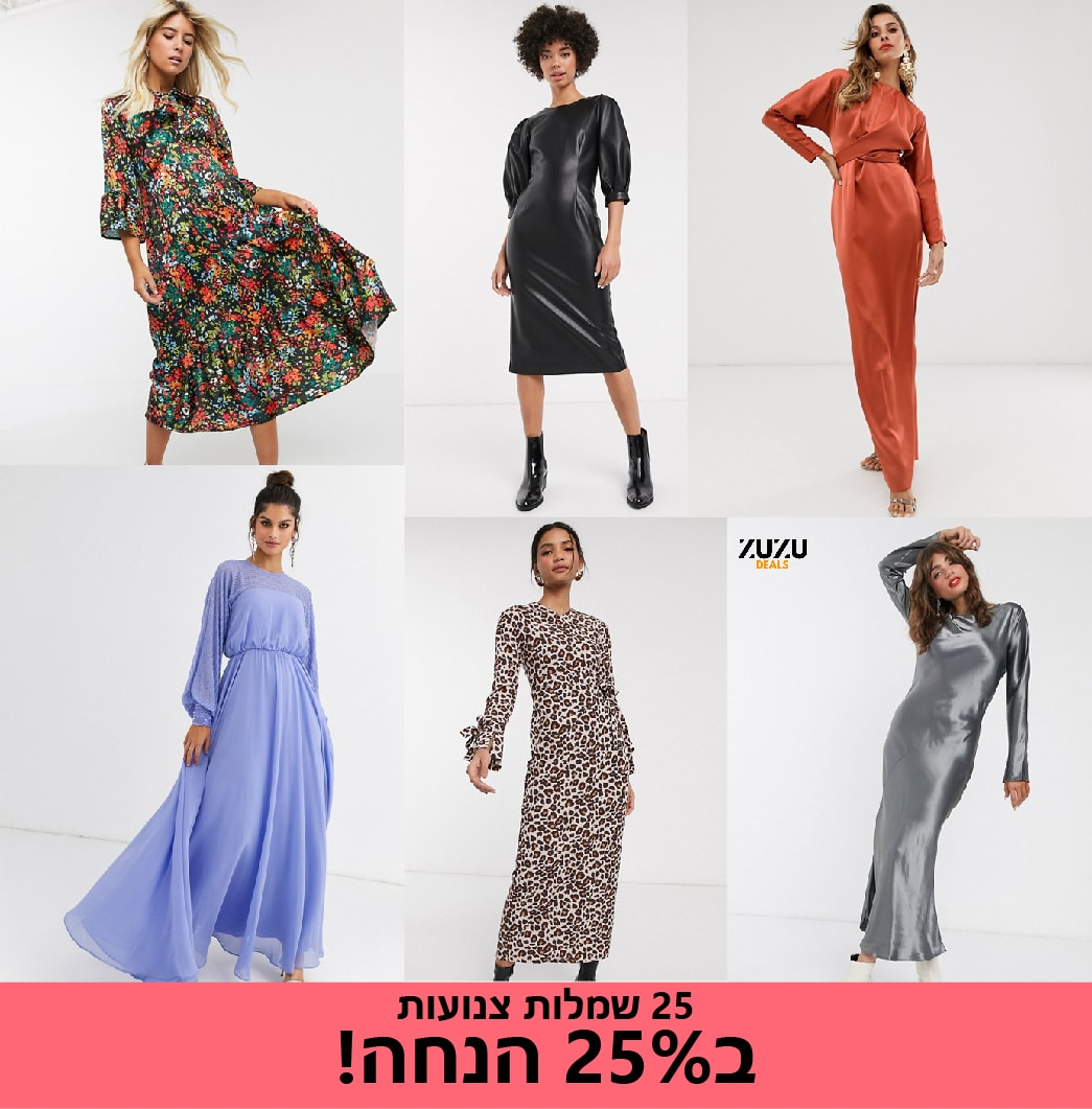25 שמלות צנועות ואופנתיות ב25% הנחה! להיום בלבד!