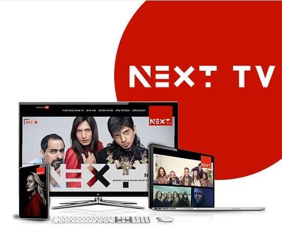 מנוי NEXT TV בשקל אחד בלבד לחודשיים!(ללא התחייבות!)