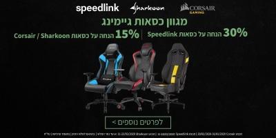 מגוון מוצרים לגיימרים מהמותגים המובילים | כסאות גיימרים Corsair ו- Sharkoon ב- 15% הנחה ועוד…