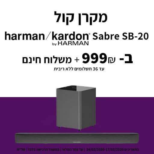 מקרן קול וסאבוופר | Harman Kardon Sabre SB-20 | יבואן רשמי רק ב₪999!