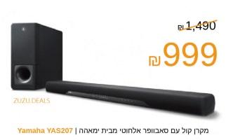 מקרן קול עם סאבוופר אלחוטי Yamaha ימאהה YAS207 ב₪999 בלבד!!! במקום ₪1,490
