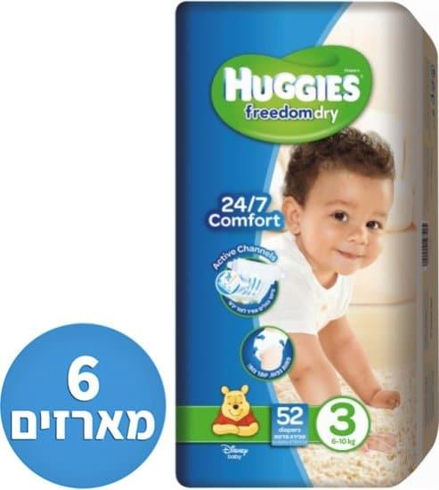"""רק עד חצות! 6 מארזים Huggies Freedom Dry (שלבים 3-6) ב175 ש""""ח + משלוח חינם עד הבית!"""