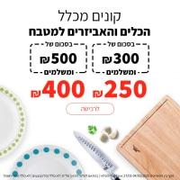 מבצע הנחה גורף על כלים ואביזירים למטבח בKSP! קונים ב300 ומשלמים רק 250! קונים ב500 ומשלמים רק 400!