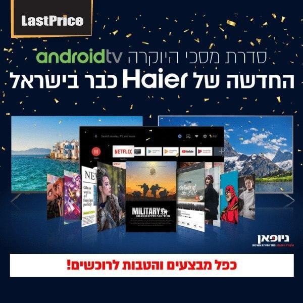 לא רק שיאומי…טלויזיות Haier מסדרת היוקרה החדשה עם ANDROID TV במחירים של פעם בבחירות :-)