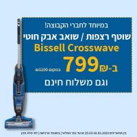"""שוטף רצפות / שואב אבק חוטי Bissell Crosswave – רק ב799 ש""""ח עם משלוח חינם! (הכי זול אי פעם)"""
