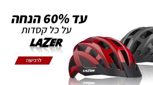 עד 60% על קסדות LAZER!
