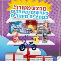 מבצע מטורף! צעצועים ומשחקים במחירים מיוחדים!