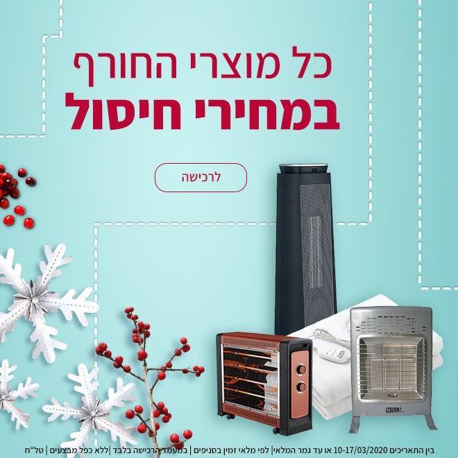 מוצרי חורף במחירי חיסול! תנורים, רדיאטורים, מפזרי חום ועוד
