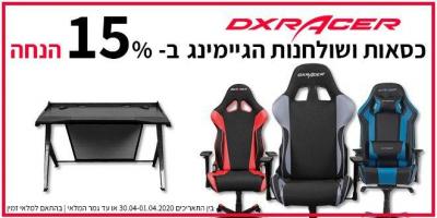 """נשבר הגב? כסאות ושולחנות גיימינג מבית DXRacer ב15% הנחה! 891 ש""""ח – 2124 ש""""ח"""