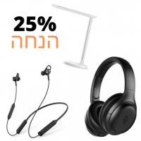 25% הנחה על מוצרי TAOTRONICS! אוזניות עם סינון רעשים אקטיבי ועוד!