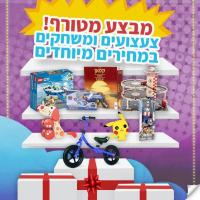 פליימוביל, פישר פרייס, פופ ועוד צעצועים שווים להעסיק את הילדים בהנחות שוות!