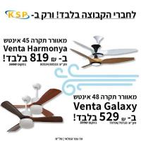 """מבצע מעיף! מאווררי תקרה מעוצבים של Venta החל מ529 ש""""ח!"""