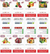 מגלשות, בימבות, נדנדות, בתים, מטבחים ושאר צעצועי התפתחות מדליקים מבית Little Tikes ב20% הנחה