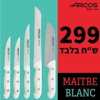 סט 5 סכינים כולל סכין שף סנטוקו Arcos Maitre Blanc ב299 שח!