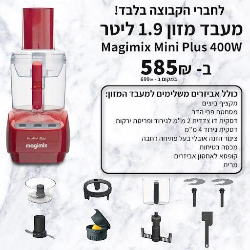 """מעבד מזון  Magimix Mini Plus – רק ב585 ש""""ח"""