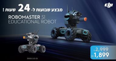 DJI ROBOMASTER S1 – גם כיף וגם חינוכי! להנות וללמוד מתמטיקה, פיזיקה, פתרון בעיות ועוד עם הרובוט החכם של DJI במחיר בלעדי והכי זול אי פעם- ₪1899! רק ל24 שעות!