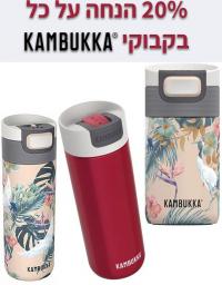 חם…אז שותים! לגן, לקפה של הבוקר ולטיולים – בקבוקים מעוצבים לגדולים ולקטנים של Kambukka ב20% הנחה!