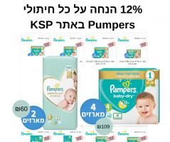 12% הנחה על כל חיתולי Pumpers באתר KSP