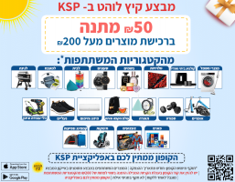 "מבצע קיץ לוהט חוזר! 50 ש""ח באתר KSP!"