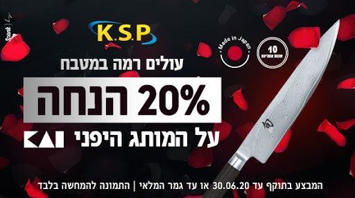 חותכים את המחיר! 20% הנחה על הסכינים של מותג העל היפני KAI!