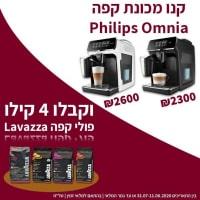 קנו מכונת קפה Philips Omnia במבצע וקבלו 4 קילו פולי קפה מבית Lavazza במתנה!